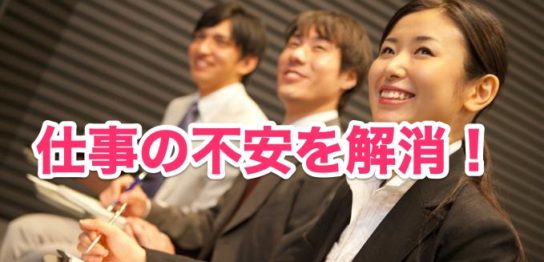 ビジネスマナー沖縄
